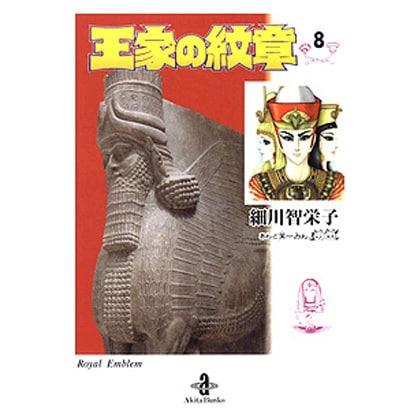 王家の紋章 8(秋田文庫 17-8) [文庫]