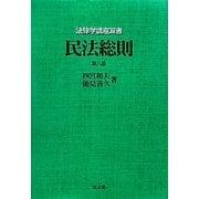 民法総則 第8版 (法律学講座双書) [全集叢書]