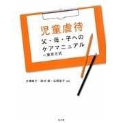児童虐待―父・母・子へのケアマニュアル 東京方式 [単行本]