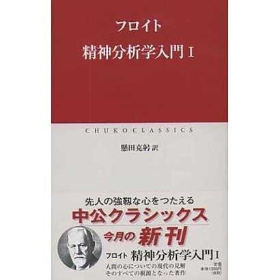 精神分析学入門〈1〉(中公クラシックス) [新書]