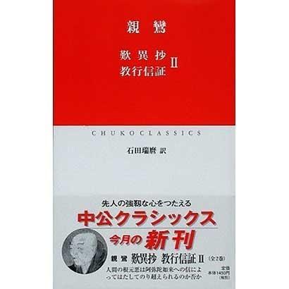 歎異抄・教行信証〈2〉(中公クラシックス) [新書]