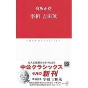 宰相吉田茂(中公クラシックス J 31) [新書]
