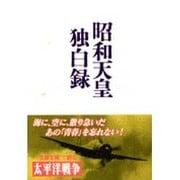 昭和天皇独白録(文春文庫) [文庫]