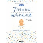 7月生まれの赤ちゃんの本―誕生前から満1歳までの成長とケア 新版 (誕生月別赤ちゃんの本シリーズ〈7〉) [全集叢書]