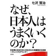 なぜ、日本人はうまくいくのか?―日本語と日本文化に内在された知識模式化技術-ナレッジモデリング [単行本]