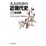 大人のための近現代史 19世紀編 [単行本]