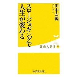 スロージョギングで人生が変わる(健康人新書) [新書]