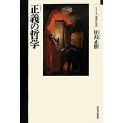 正義の哲学(シリーズ・道徳の系譜) [単行本]