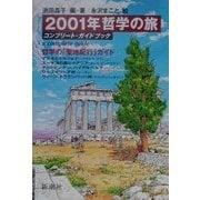 2001年哲学の旅―コンプリート・ガイドブック [ムックその他]