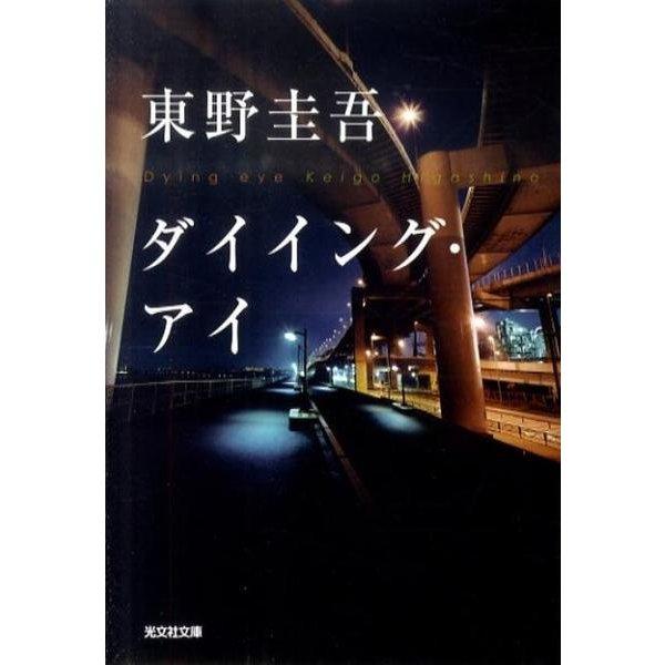 ダイイング・アイ(光文社文庫 ひ 6-11) [文庫]