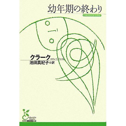 幼年期の終わり(光文社古典新訳文庫) [文庫]