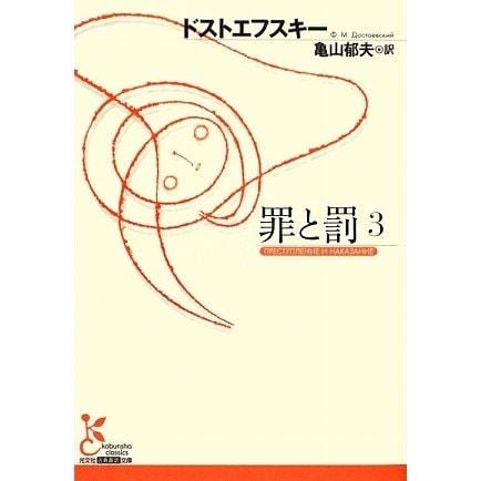 罪と罰〈3〉(光文社古典新訳文庫) [文庫]