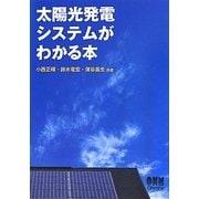 太陽光発電システムがわかる本 [単行本]