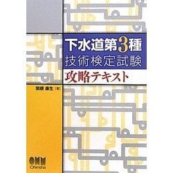 下水道第3種技術検定試験攻略テキスト [単行本]