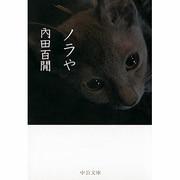 ノラや 改版 (中公文庫) [文庫]