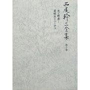 西尾幹二全集〈第5巻〉光と断崖―最晩年のニーチェ [全集叢書]