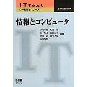 情報とコンピュータ(IT Text―一般教育シリーズ) [単行本]