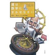 運は数学にまかせなさい―確率・統計に学ぶ処世術 [単行本]