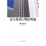 法人処罰と刑法理論 [単行本]