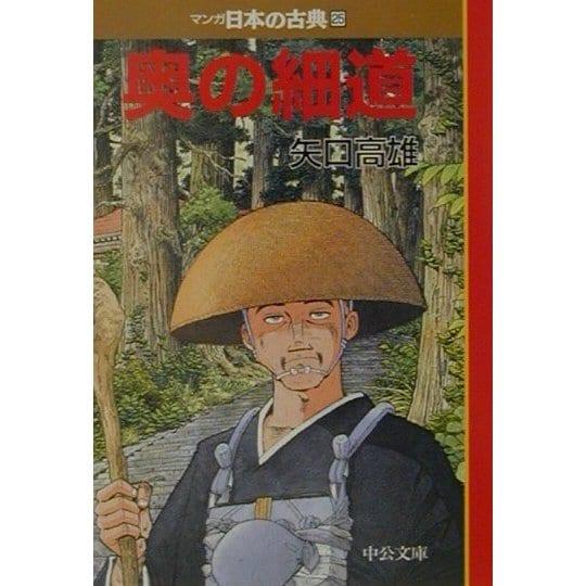 奥の細道―マンガ日本の古典〈25〉(中公文庫) [文庫]