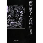 夜の果てへの旅〈下〉 改版 (中公文庫) [文庫]