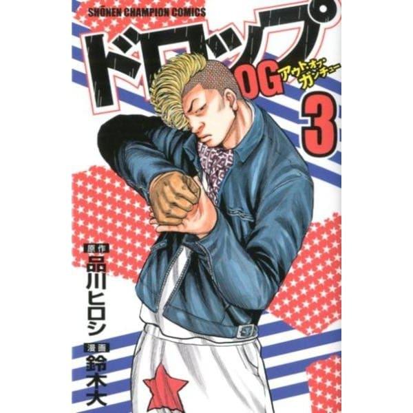 ドロップOG 3(少年チャンピオン・コミックス) [コミック]