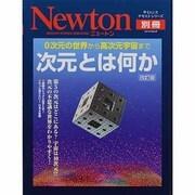 次元とは何か 改訂版-0次元の世界から高次元宇宙まで(ニュートンムック Newton別冊サイエンステキストシリーズ) [ムックその他]