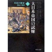 日本の歴史〈22〉大日本帝国の試煉 改版 (中公文庫) [文庫]