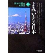 日本の歴史〈26〉よみがえる日本 改版 (中公文庫) [文庫]