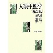 人類生態学 第2版 [単行本]