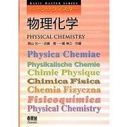 物理化学(ベーシックマスター) [単行本]