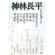 神林長平トリビュート [単行本]