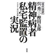 現代語訳 精神病者私宅監置の実況 [単行本]