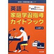 英語家庭学習指導ガイドブック―45の技で自学力をアップする!(目指せ!英語授業の達人〈17〉) [全集叢書]