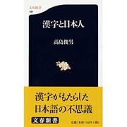 漢字と日本人(文春新書) [新書]