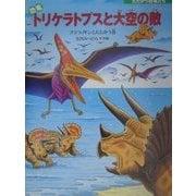 たたかう恐竜たち 恐竜トリケラトプスと大空の敵―プテラノドンとたたかう巻 [絵本]