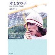 本と女の子―おもいでの1960-70年代(らんぷの本) [全集叢書]