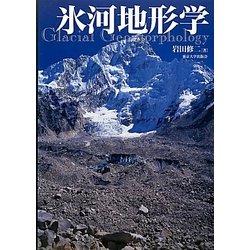 氷河地形学 [単行本]