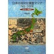 日本の液状化履歴マップ745-2008 [単行本]