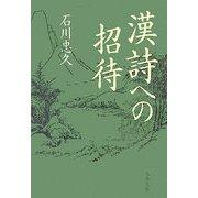 漢詩への招待(文春文庫) [文庫]