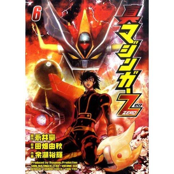 真マジンガーZERO 6(チャンピオンREDコミックス) [コミック]