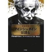 アインシュタインは語る 増補新版 [単行本]