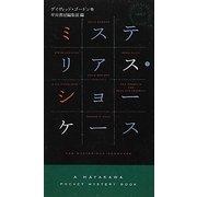 ミステリアス・ショーケース(ハヤカワ・ポケット・ミステリ) [新書]