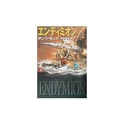 エンディミオン〈上〉(ハヤカワ文庫SF) [文庫]