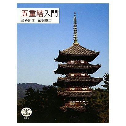 五重塔入門(とんぼの本) [全集叢書]