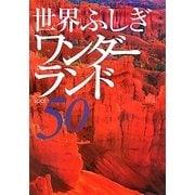 世界ふしぎワンダーランド50 [単行本]