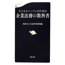 ビジネスパーソンのための企業法務の教科書(文春新書) [新書]