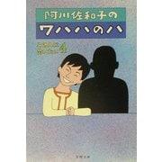 阿川佐和子のワハハのハ―この人に会いたい〈4〉(文春文庫) [文庫]