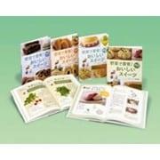 野菜で食育おいしいスイーツ(全4巻) [全集叢書]
