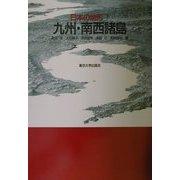 地球科学・地学・地質学